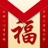 大福贺卡 - 新年生日恋爱等电子贺卡制作