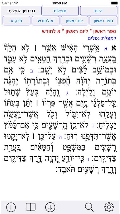 Esh Tehilim אש תהילים screenshot-4