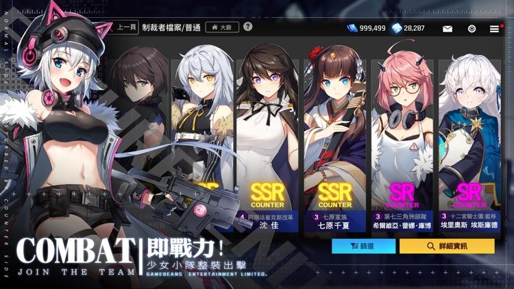 未來戰 screenshot-5