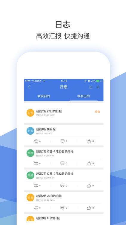 爱尚理客-企业移动销售管理第一选择 screenshot-3