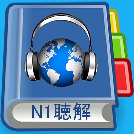 JLPT N1 Listening Pro-日本語能力試験