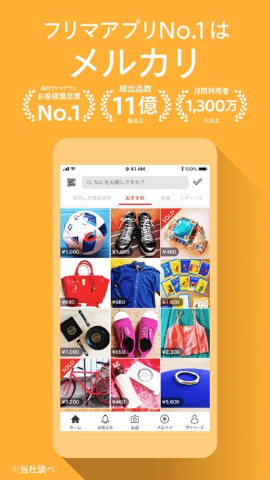 メルカリ(メルペイ)-フリマアプリ&スマホ決済 ScreenShot2
