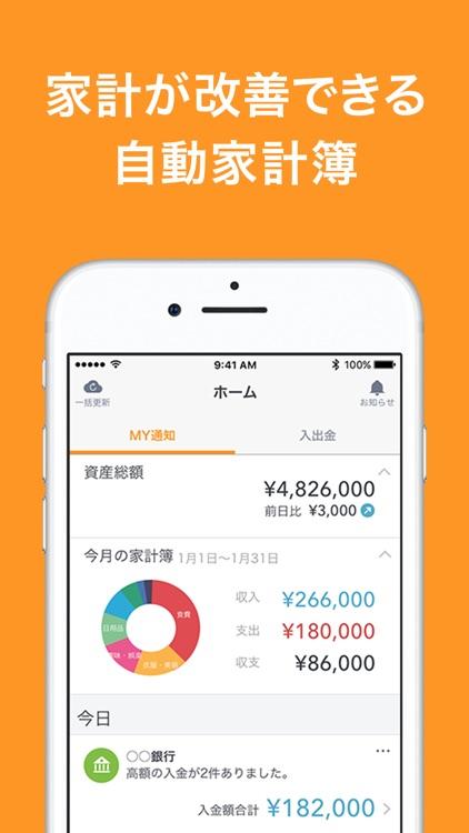 家計簿 マネーフォワード ME - お金管理 アプリ screenshot-0