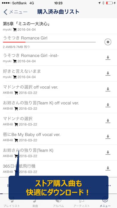 TSUTAYA Music Player ScreenShot3