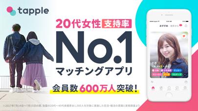 タップル-マッチングアプリ/出会い/婚活のおすすめ画像7