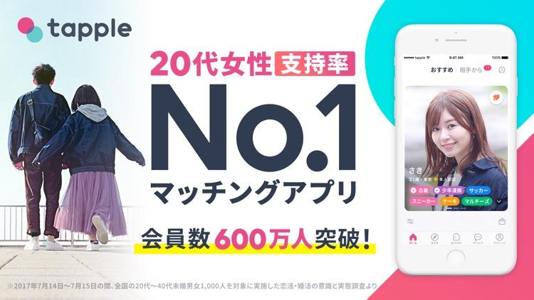タップル-マッチングアプリで出会い/婚活 screenshot-6