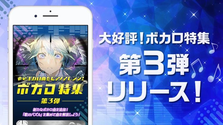 ピアノタイル ステージ:ピアノタイル2 正式日本版 screenshot-3