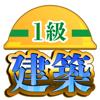 KYOEI INDUSTRY CORPORATION - 1級建築施工管理技士受験対策アプリ バトルマスターズ アートワーク