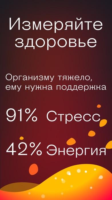 Скриншот №1 к Welltory Здоровье и пульс