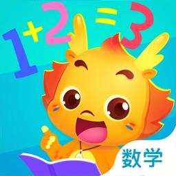 小伴龙玩数学-儿童数学益智早教启蒙