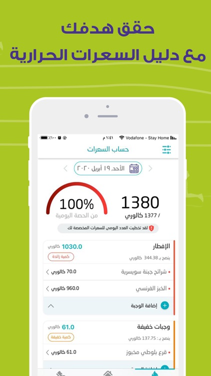 رشاقة - حساب السعرات والخطوات screenshot-4