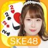 SKE48の大富豪はおわらない! - iPadアプリ