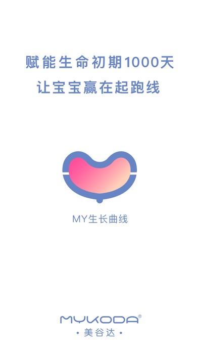 MY生长曲线 app image