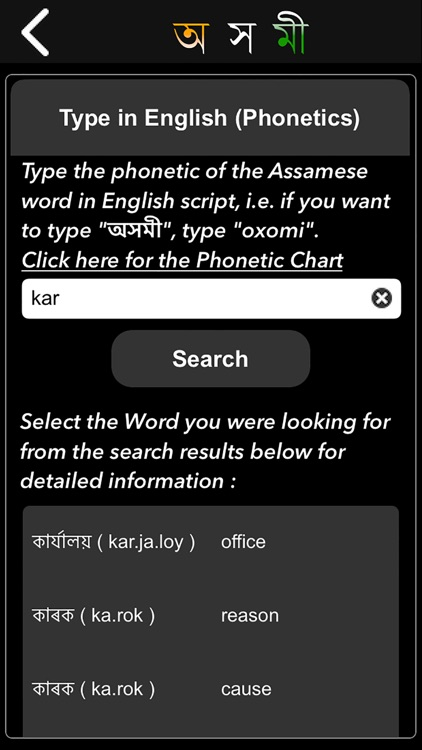 Axomi : Assamese Dictionary