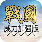 战国威力加强版-经典国战策略手游 icon