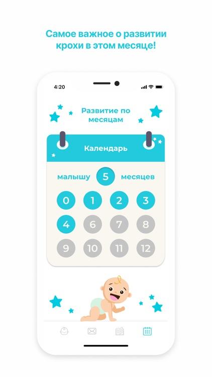 HappyMama Всё о детях до 2 лет screenshot-3