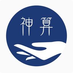 周易神算 - 生辰八字算命平台