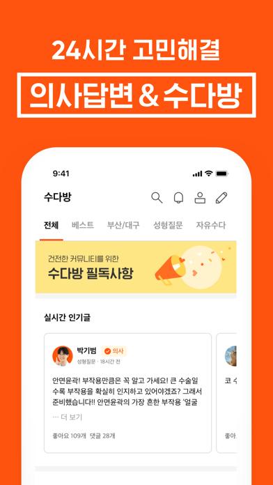 cancel 강남언니 Android 용 2