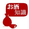 お酒の知識-Li Guo