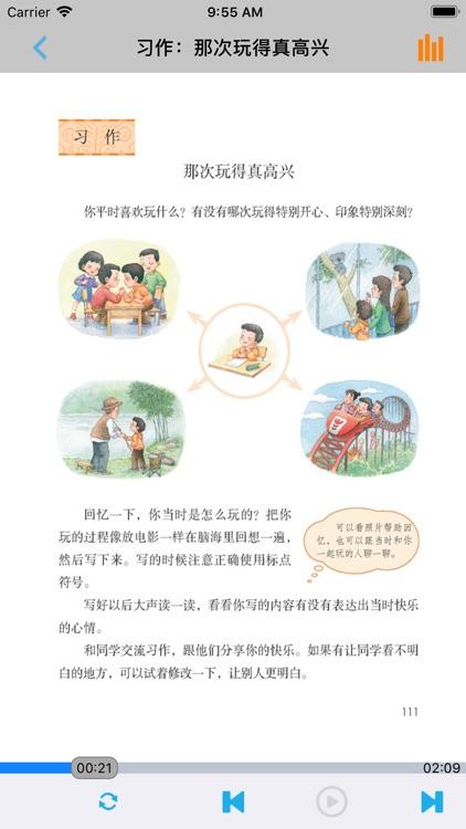 人教版小学课本语文三年级上册 screenshot-4
