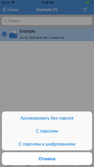 Скриншот №4 к iZip - Zip Unzip Unrar