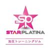 【公式】習志野 加圧トレーニング STARPLATINA