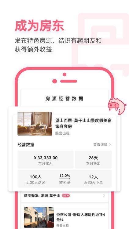 小猪民宿-订民宿公寓客栈 screenshot-5