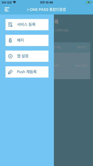 Screen Shot iOnePass통합인증 4