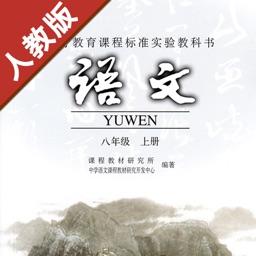 初中语文八年级上册人教版