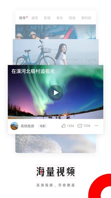 网易新闻 screenshot-3