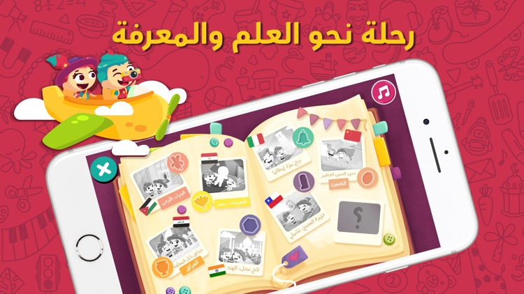 Lamsa Early Education for Kids screenshot-5