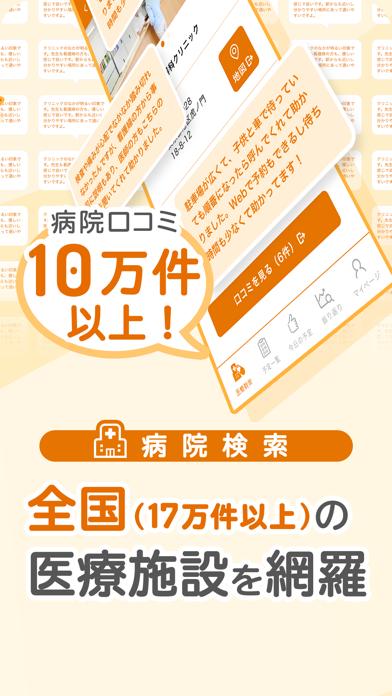 健康手帖 -お薬手帳&病院検索- ScreenShot2