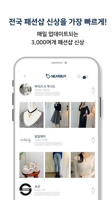 NEARBUY fashion curating screenshot three