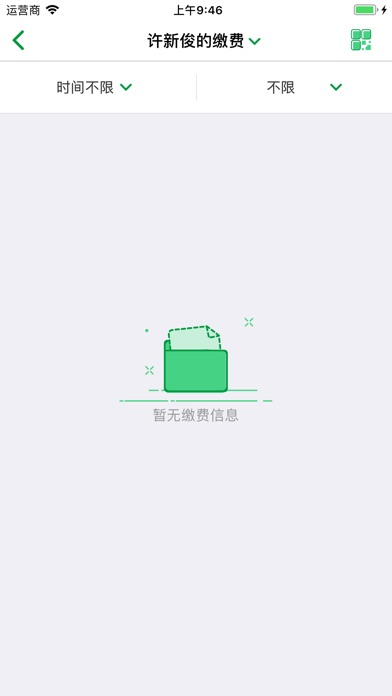 Screenshot for 何氏眼科 in South Africa App Store