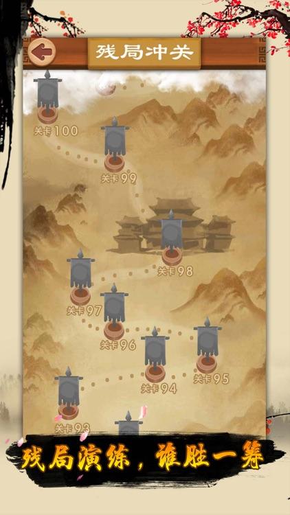 象棋 - 中国双人单机版策略小游戏 screenshot-4