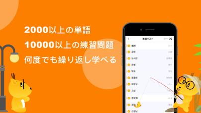 英語や韓国語を学ぼう - LingoDeerのおすすめ画像5