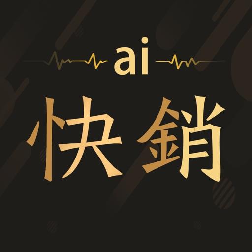 AI快销进销存-订货销售、外勤与库存管理软件