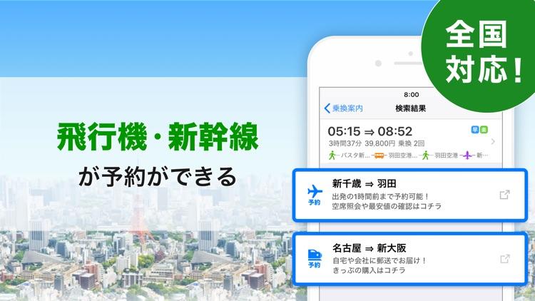 ナビタイム(Mapと乗換え案内のルート検索アプリ) screenshot-4
