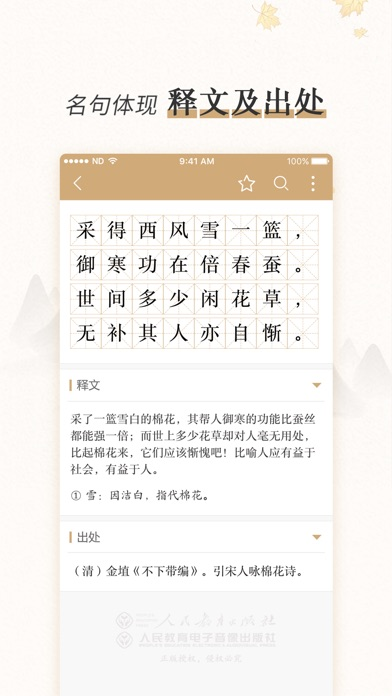 Screenshot for 中国古代韵文名句类编 in Pakistan App Store