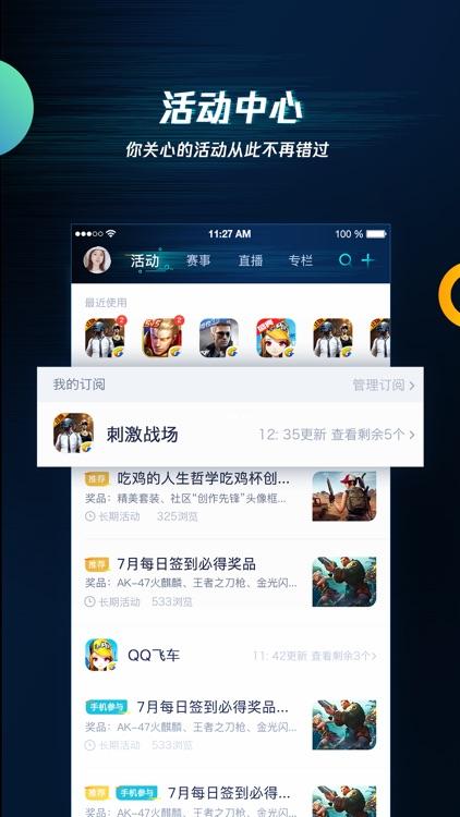 腾讯游戏助手 screenshot-3