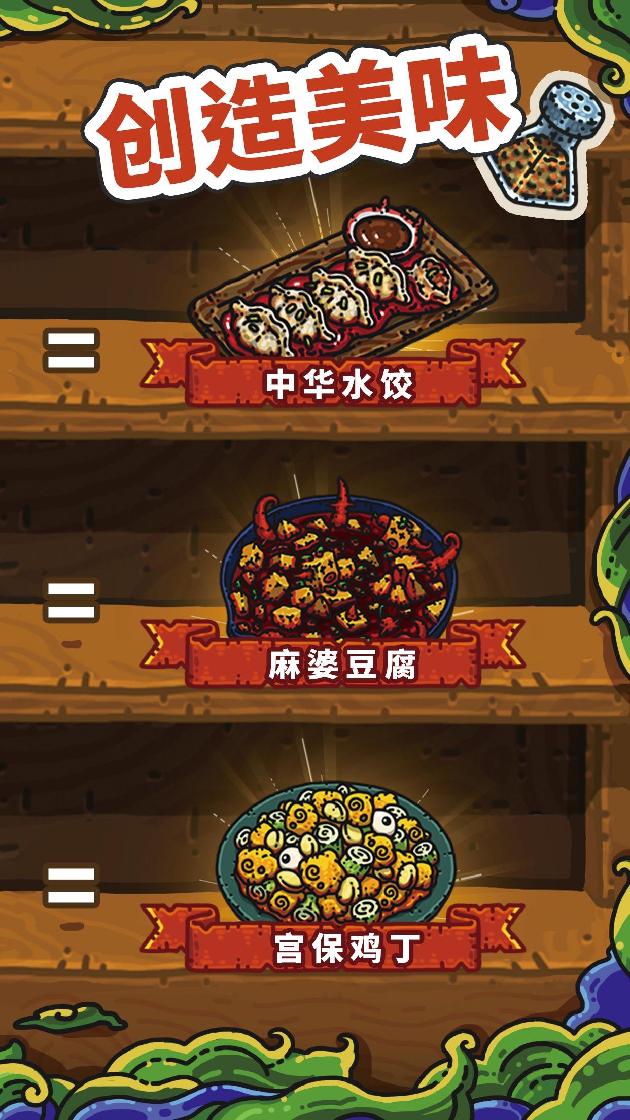 黑暗料理王 Screenshot