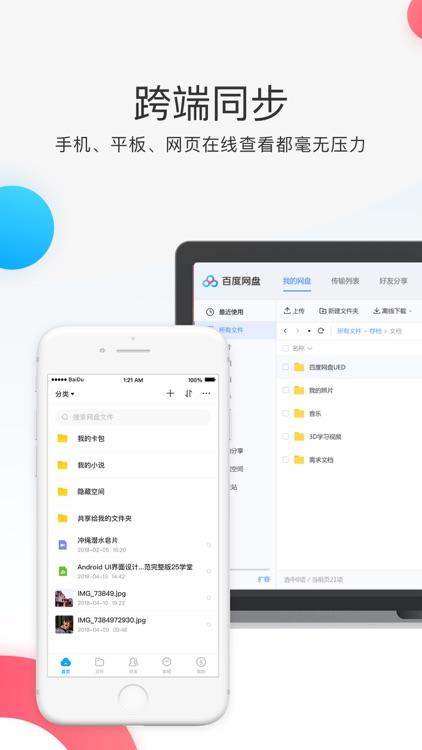 百度网盘 screenshot-4