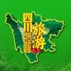 四川省3~5A级旅游景区大全 - iPadアプリ