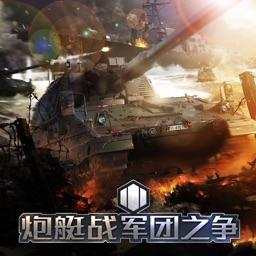 炮艇战:军团之争