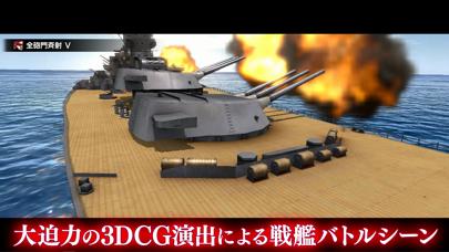 蒼焔の艦隊スクリーンショット1