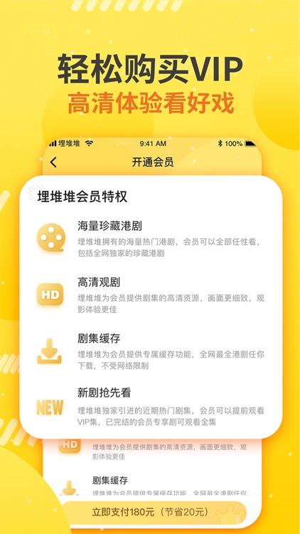 埋堆堆-港剧粤语文化平台 screenshot-4