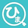 ひまトーク+ - iPhoneアプリ