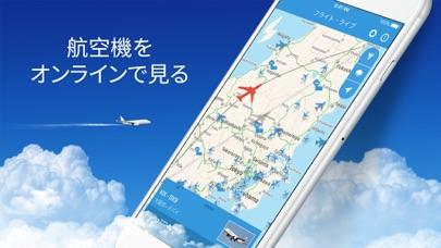 フライトライブ - フライトレーダー & 天気 ScreenShot0