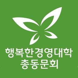 행복한경영대학 총동문회