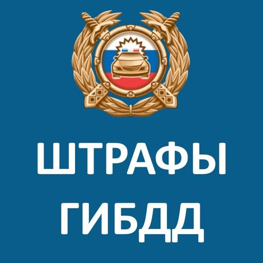 Штрафы ГИБДД официальные с ПДД